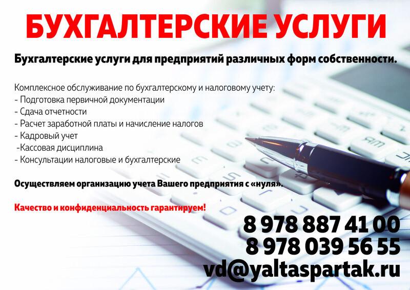 оказание бухгалтерских услуг крым