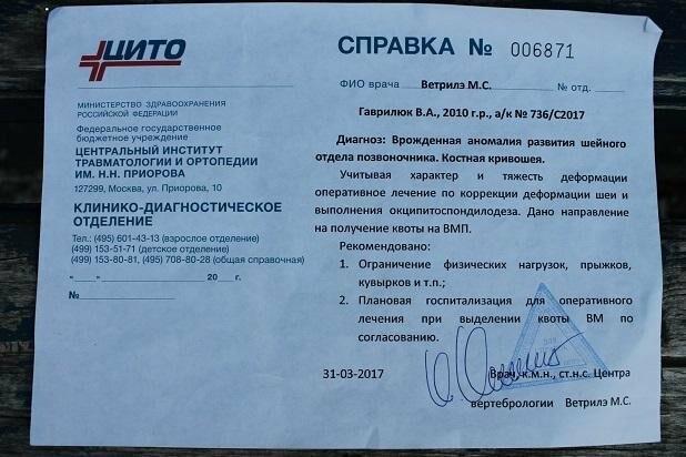 Ялтинцев просят помочь 7-летней Виктории Гаврилюк, фото-2