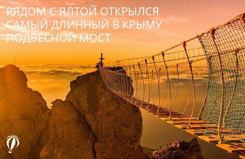 Под Ялтой через 4 дня после открытия закрылся самый длинный подвесной мост в Крыму, фото-1