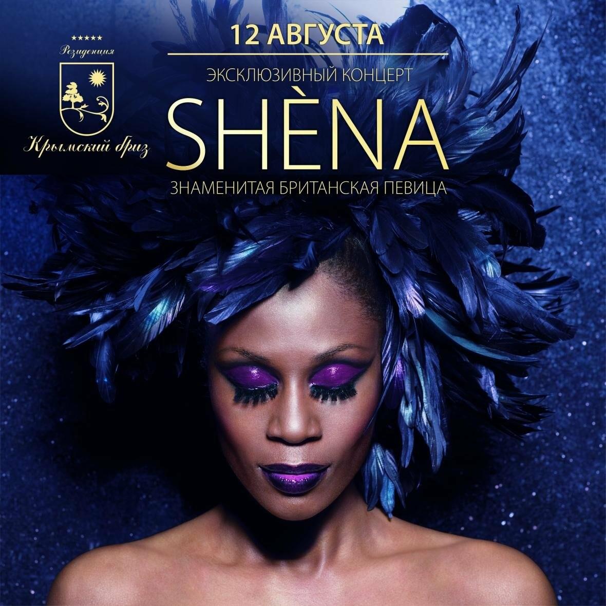 Резиденция «Крымский бриз» приглашает на концерт британской певицы Shèna, фото-1