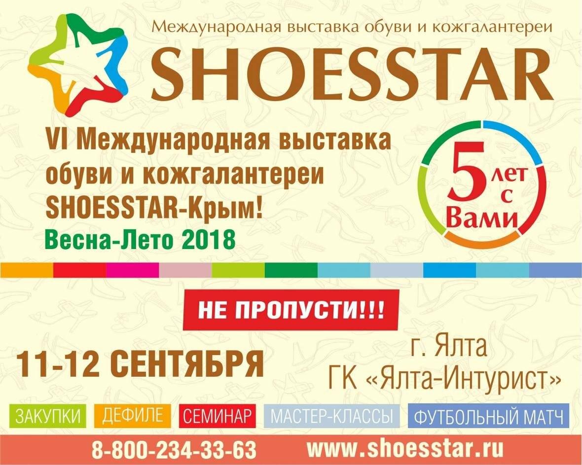 В Ялте пройдет Международная выставка обуви SHOESSTAR-Крым, фото-1