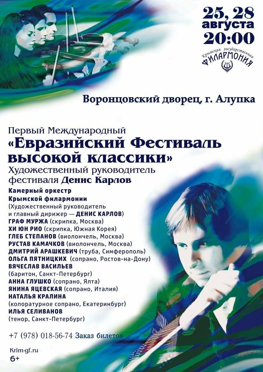 В Алупке пройдут  дни  Первого Международного «Евразийского Фестиваля высокой классики», фото-1