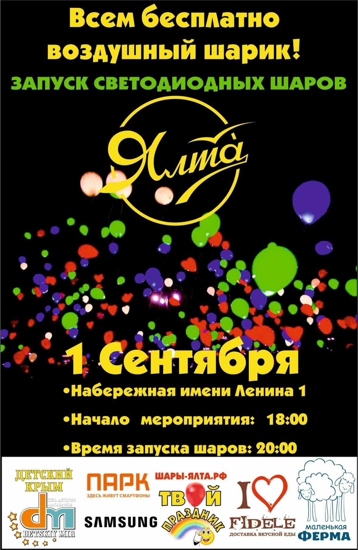 1 сентября на Набережной пройдет «воздушный» праздник «Небо над Ялтой», фото-1