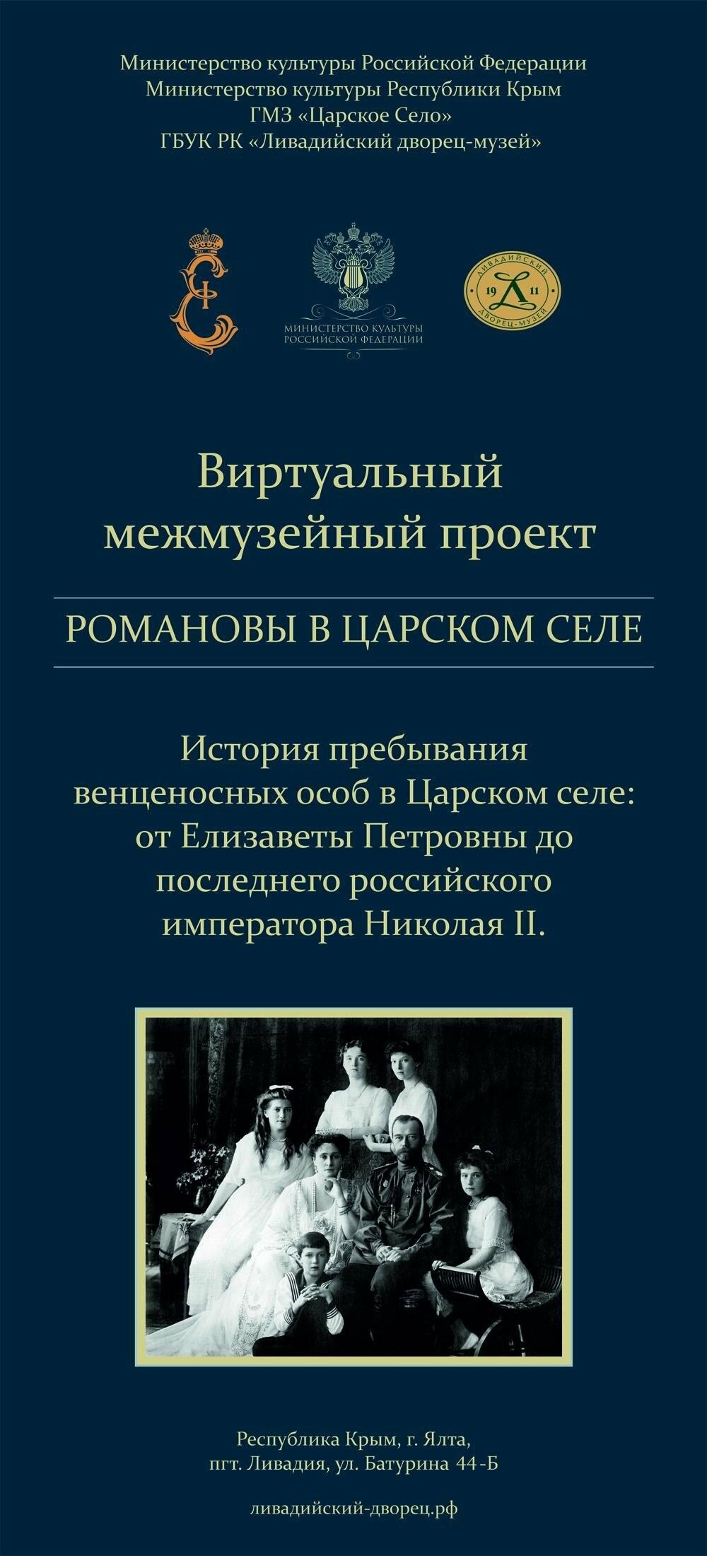 Ливадийский дворец представит межмузейный проект  «Романовы в Царском Селе», фото-1