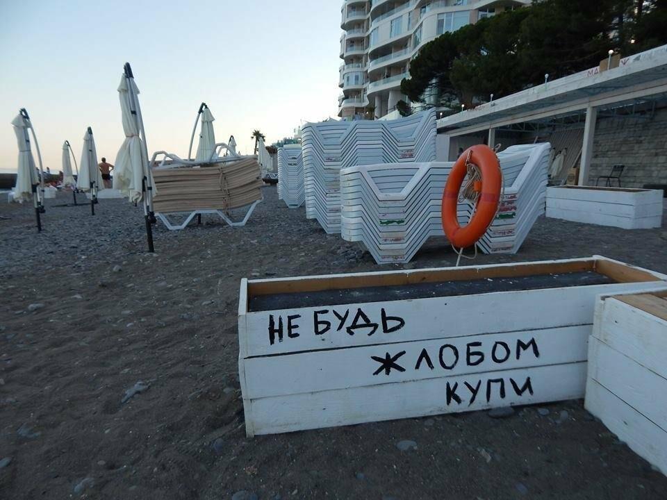 Самый скандальный пляж Ялты демонстрирует новый уровень культуры , фото-1