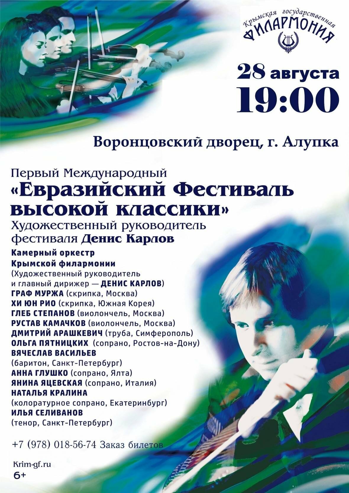 Сегодня в Воронцовском дворце продолжатся выступления Евразийского фестиваля высокой классики, фото-1