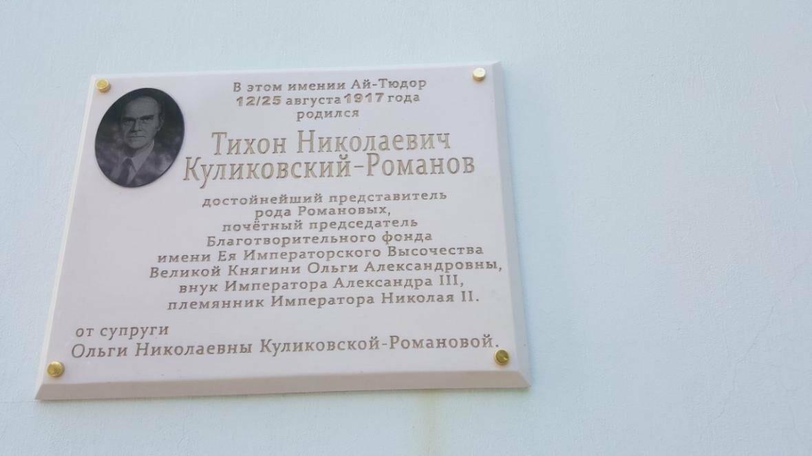 В Гаспре установили мемориальную табличку в честь племянника Николая II , фото-1