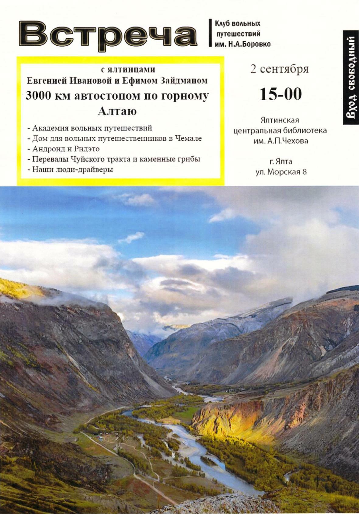 Ялтинцам расскажут о горном Алтае, фото-1