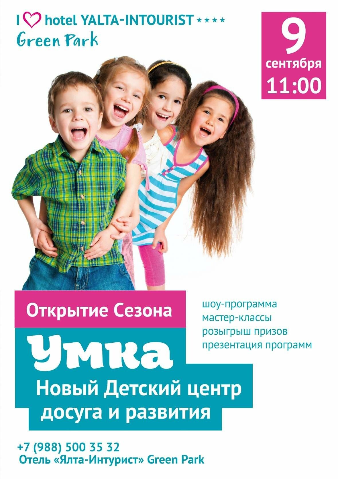 В сентябре отель «Ялта-Интурист» открывает Детский центр «Умка»  для крымчан, фото-2