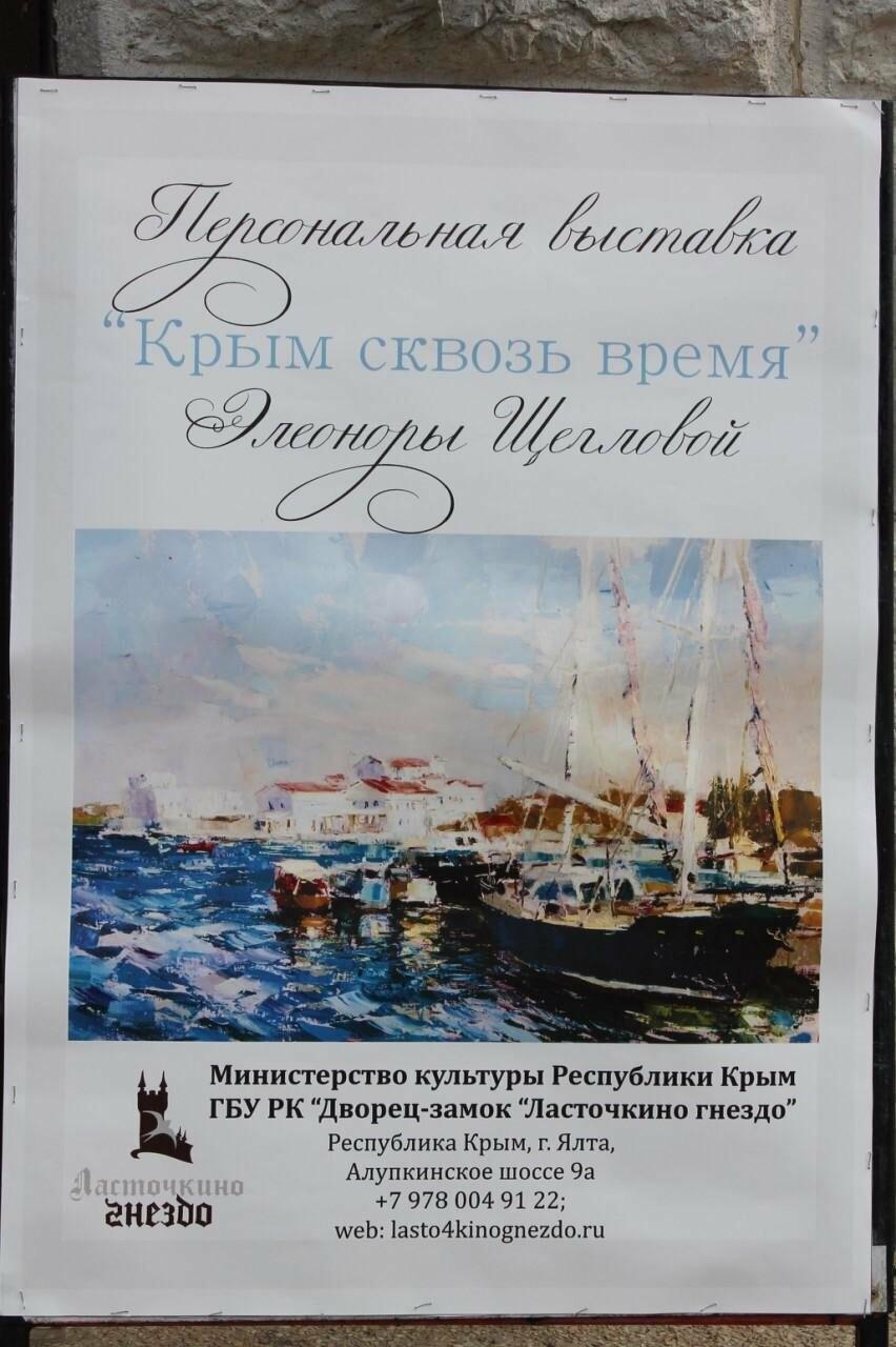 В замке «Ласточкино гнездо» открылась  персональная выставка  Элеоноры Щегловой, фото-3