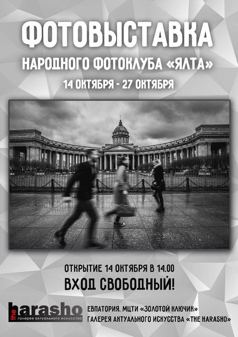 Фотоклуб «Ялта» представил свои работы на выставке в Евпатории, фото-1