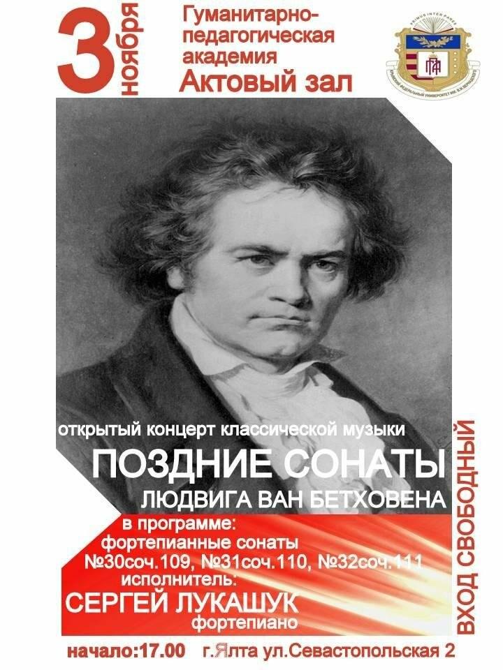 В Ялте пройдет концерт классической музыки, фото-1
