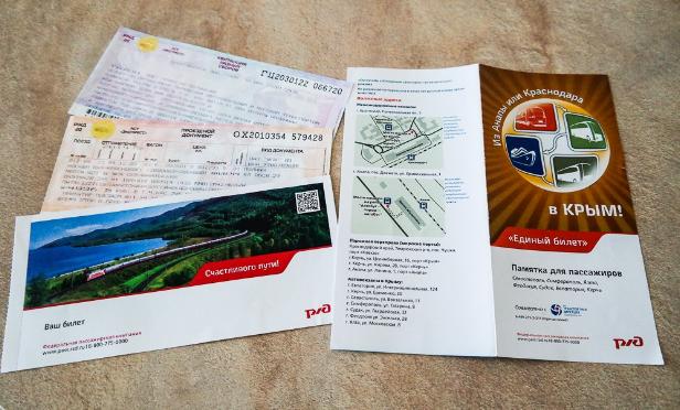 Сколько стоит «единый» билет в Крым: цены 2018 года, фото-1