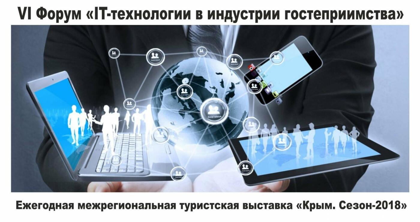 В Ялте пройдет VI Форум «IT-технологии в индустрии гостеприимства» , фото-1