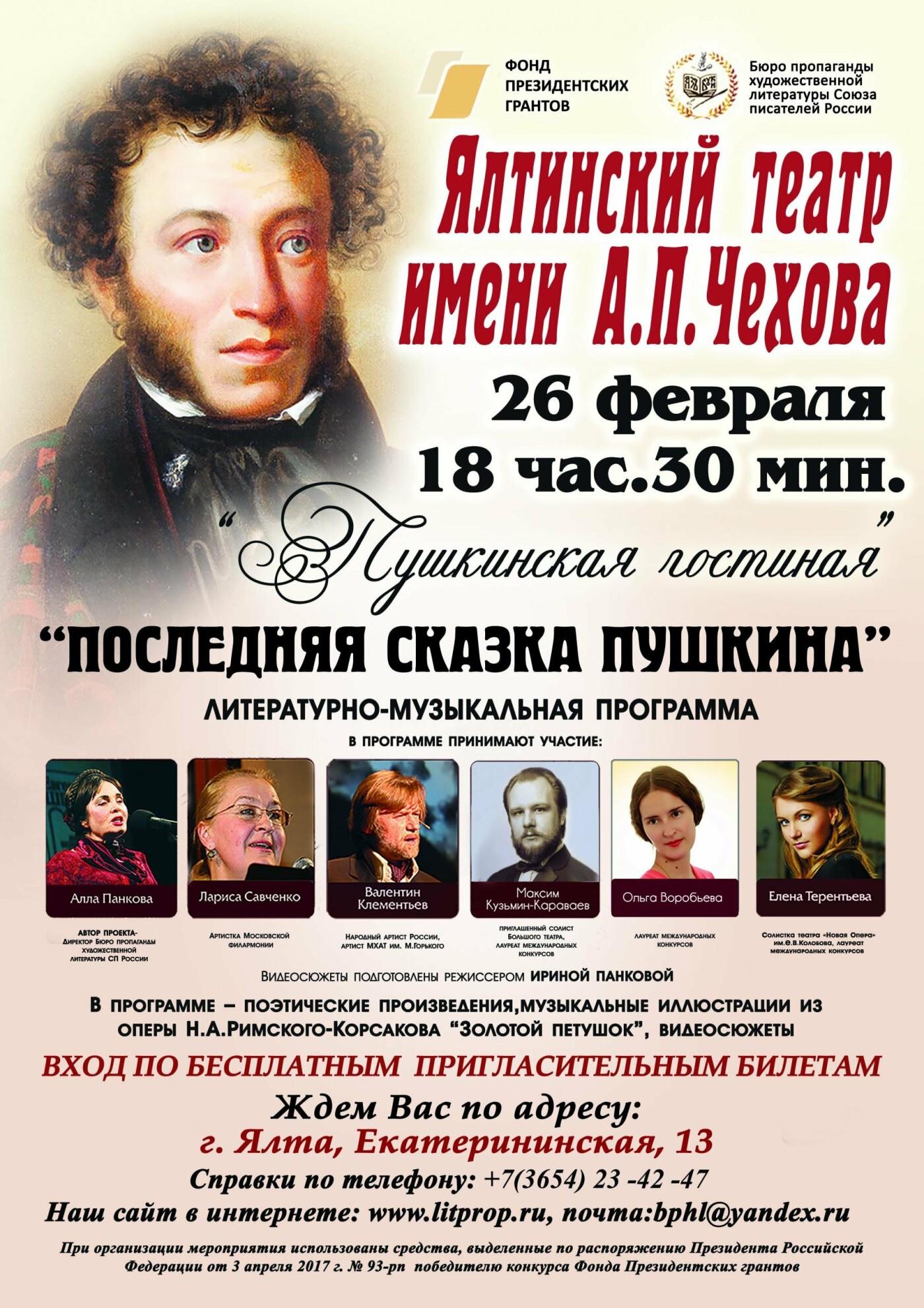 В Ялтинском театре Чехова будут читать Пушкина, фото-1