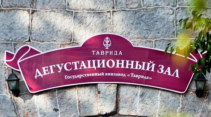 Первая «Винная деревня» «Массандры» откроется 9 июня в селе Кипарисное, фото-2