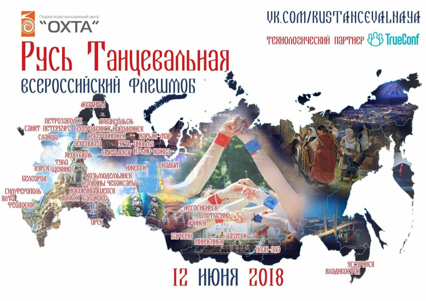 Ялта примет участие во Всероссийском флешмобе «Русь танцевальная – 2018», фото-1