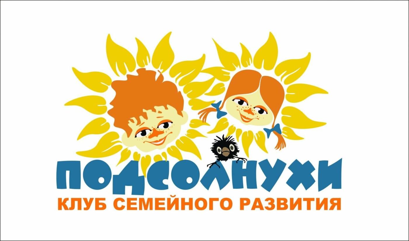 Татьяна Паламарчук, руководитель клуба семейного развития «Подсолнухи» в Ялте: «Личный пример – лучший способ воспитания», фото-4