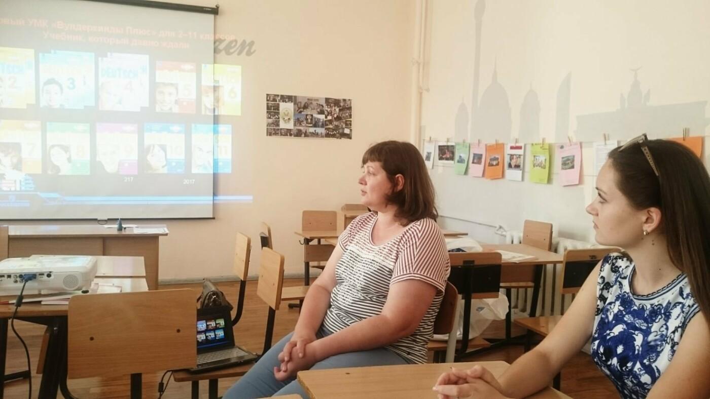 В Ялтинской Академии прошёл семинар для учителей немецкого языка, фото-4