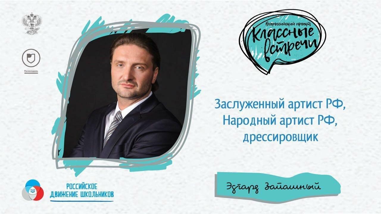 В Ялте школьники смогут встретиться с Эдгардом Запашным, фото-1