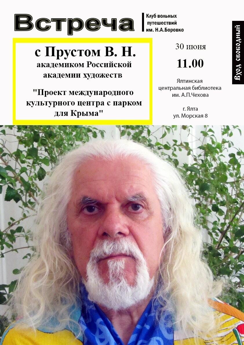 Ялтинцев приглашают на встречу с академиком Виктором Прустом , фото-1