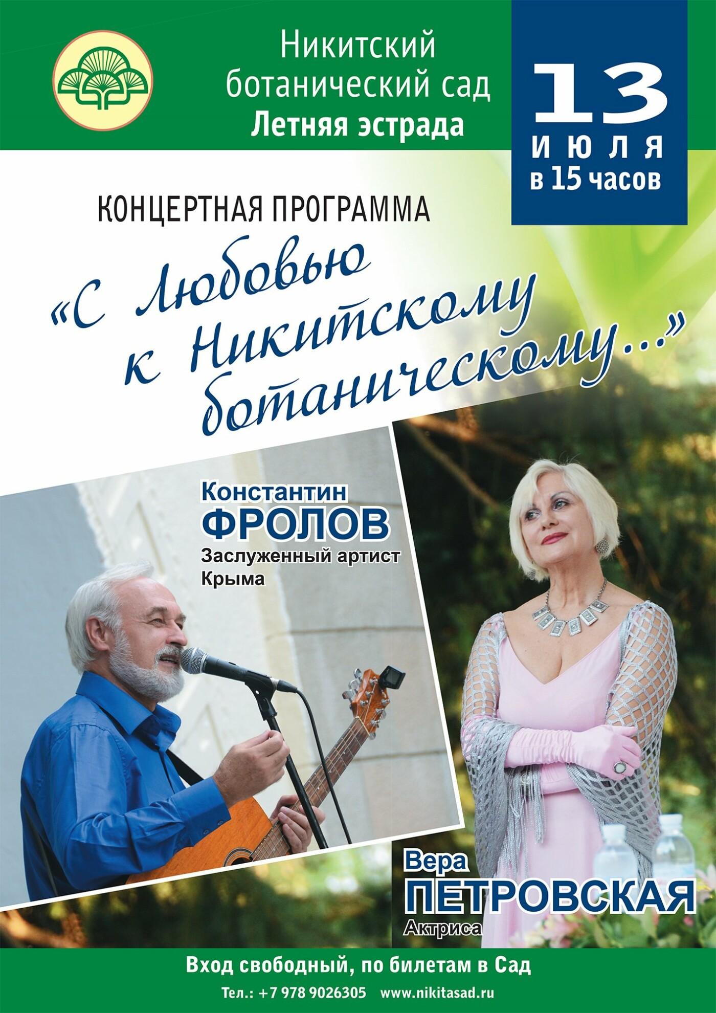 13 июля в Никитском саду состоится благотворительный концерт Константина Фролова и Веры Петровской «С любовью к Никитскому ботаническому…», фото-1