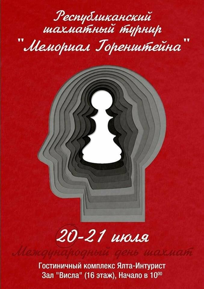 Ялта  готовится к Республиканскому шахматному турниру , фото-1