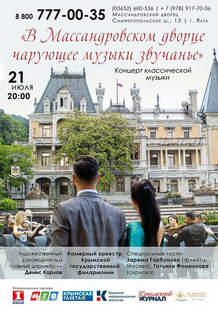 Культурная Ялта: 21 июля во дворце Александра III в Массандре будет звучать Моцарт и Вивальди, фото-1