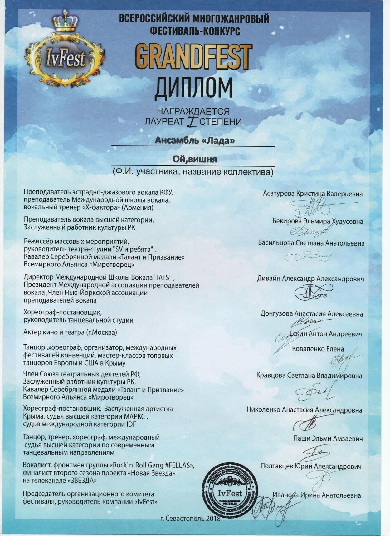 Ялтинские студенты забрали все призовые места на Всероссийском многожанровом фестивале талантов «GrandFest», фото-2