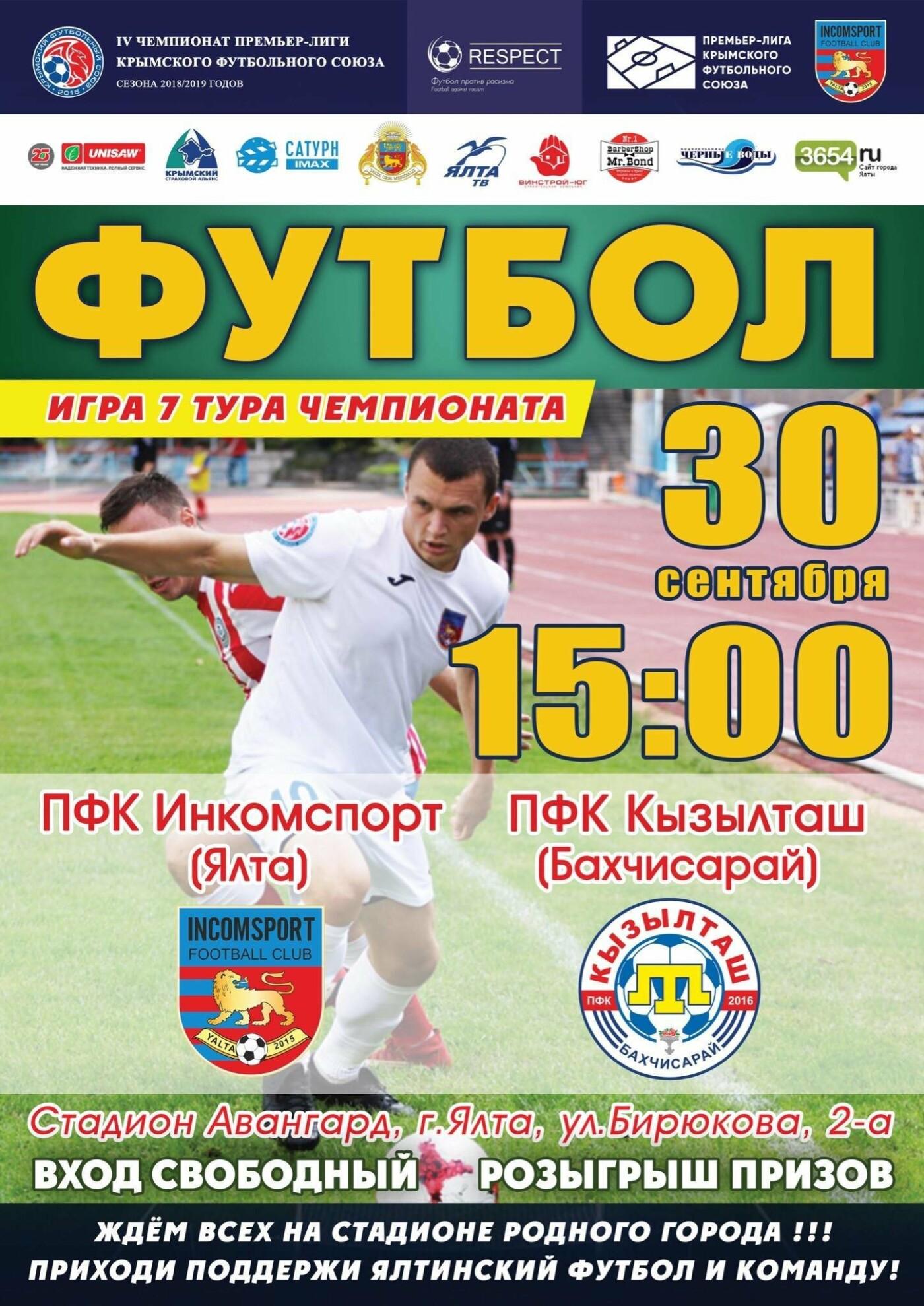 «Инкомспорт» ждет болельщиков на домашний матч с «Кызылташем», фото-15