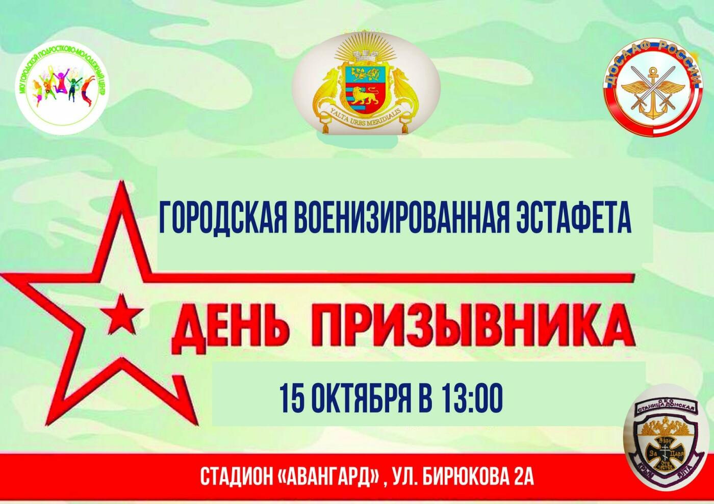 В Ялте пройдет эстафета ко Всероссийскому дню призывника, фото-1