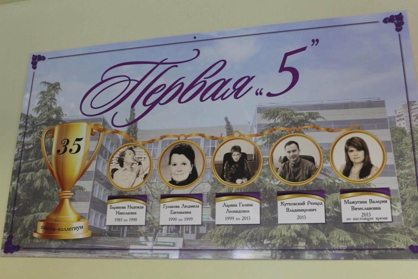 Ялтинская школа № 1 сегодня празднует 35-летний юбилей, фото-6