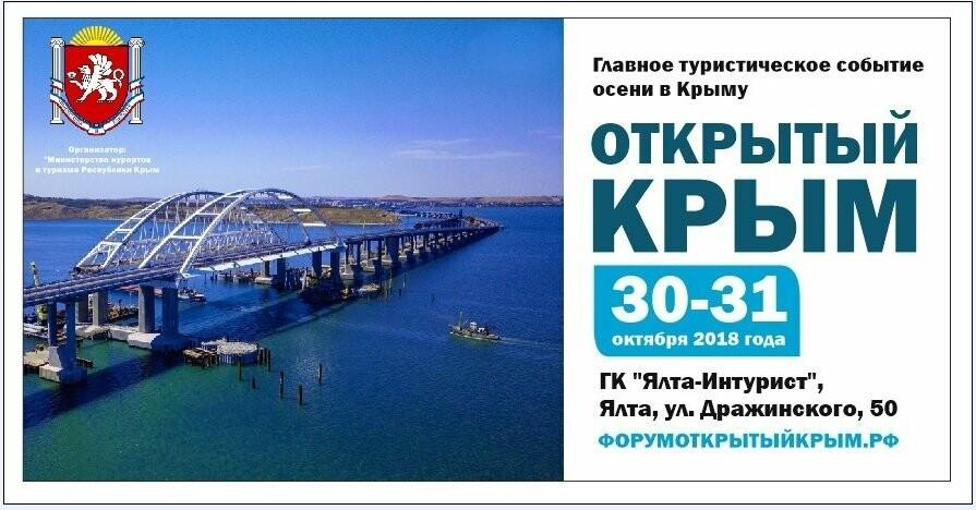 В Ялте пройдет VII туристский форум «Открытый Крым», фото-1