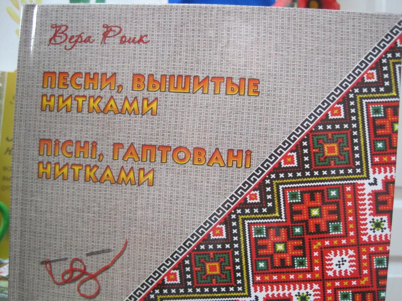 Ялтинской библиотеке подарили альбом вышивок и узоров Веры Роик «Песни, вышитые нитками», фото-3