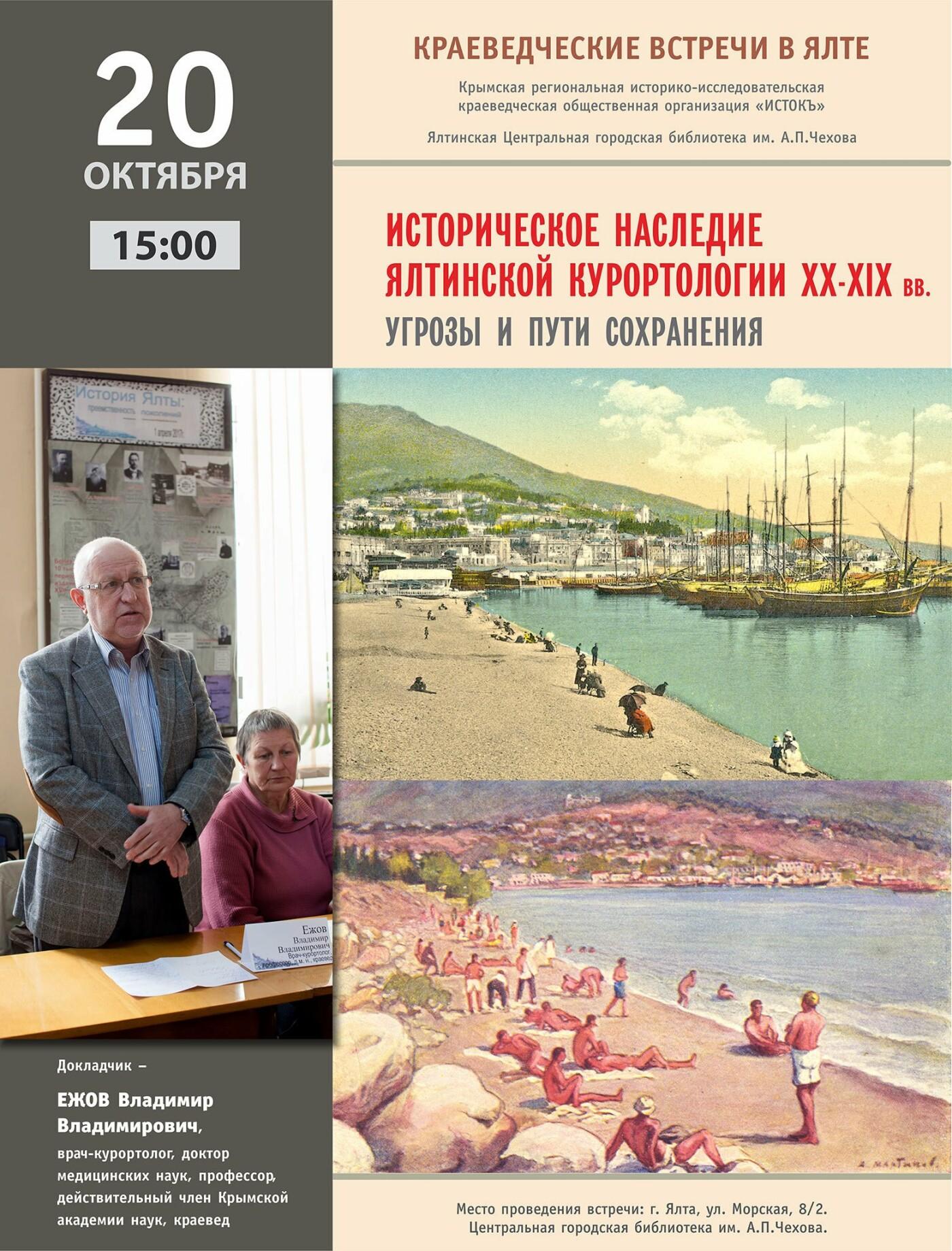 В Ялте на краеведческой встрече обсудят историческое наследие курортологии, фото-1