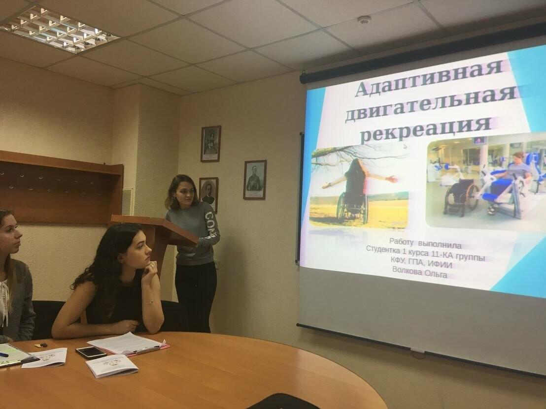 Проблемы и перспективы адаптивной физической культуры обсудили в Ялте, фото-4