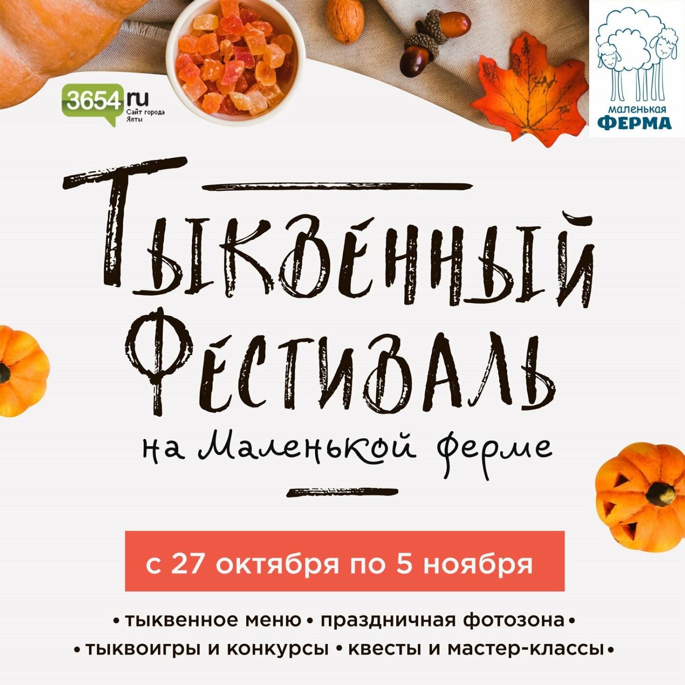 """В Гаспре на """"Маленькой ферме"""" стартует фестиваль тыквы, фото-1"""