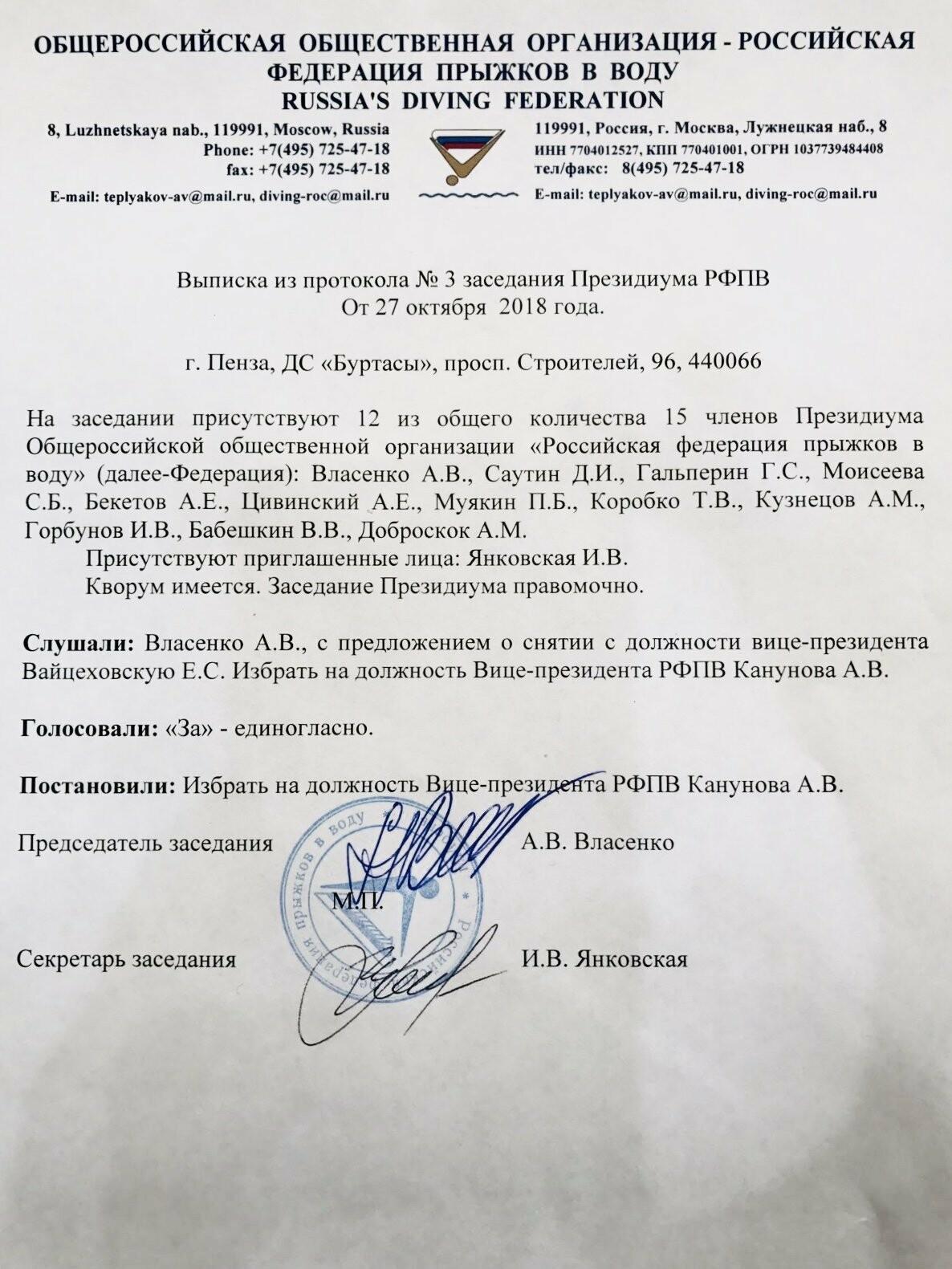 Ялтинец Анри Канунов  стал вице-президентом «Российской федерации по прыжкам в воду», фото-2