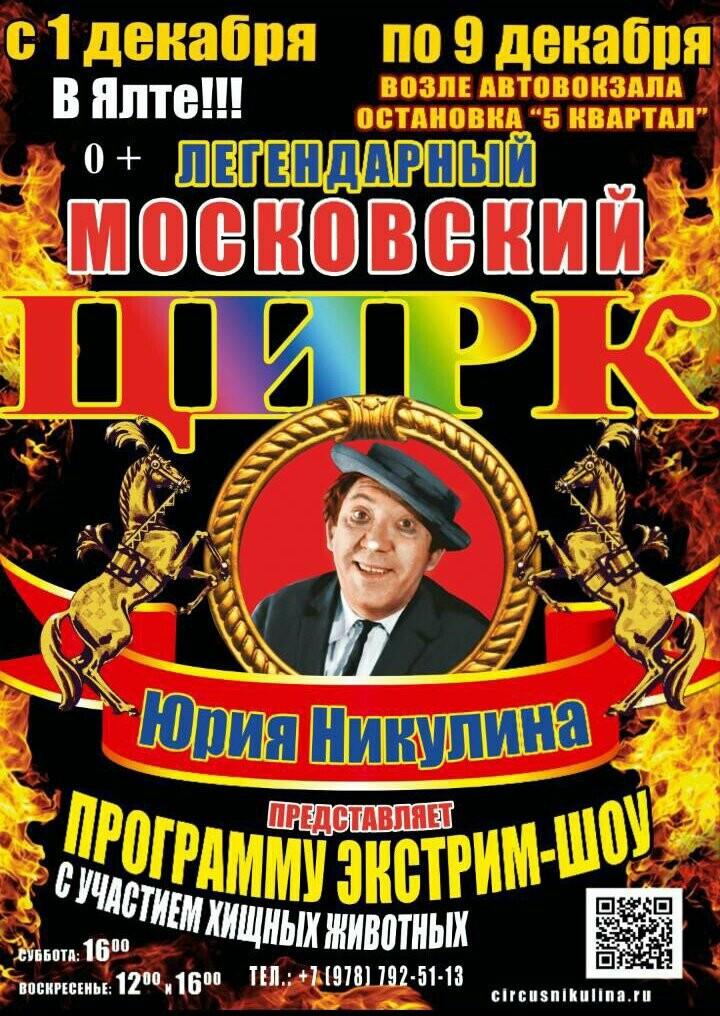 """В Ялте с 1 по 9 декабря выступит Легендарный цирк Юрия Никулина с программой """"Экстрим-шоу"""", фото-1"""