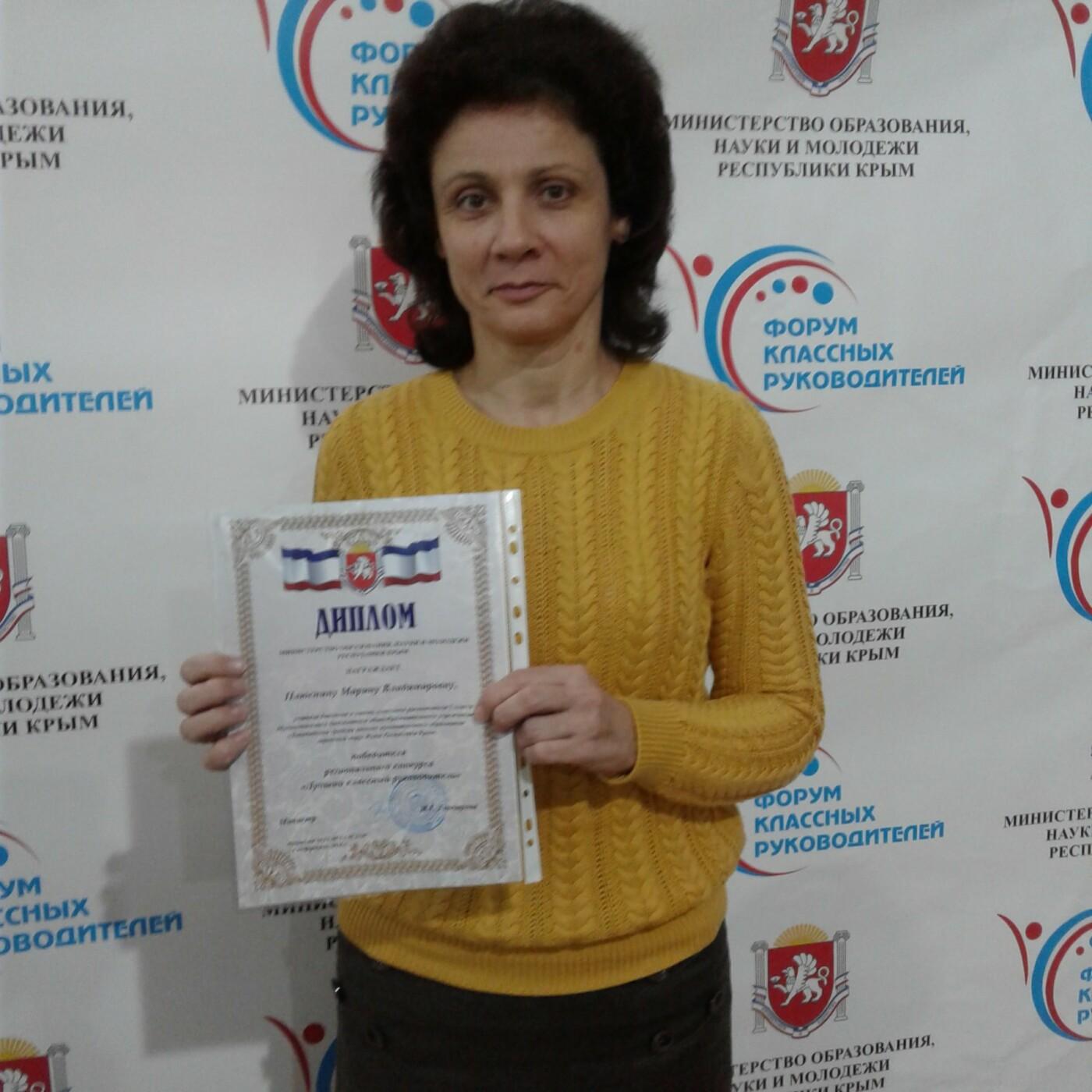 Учитель из Ялты Марина Плюснина – победитель конкурса «Лучший классный руководитель», фото-1