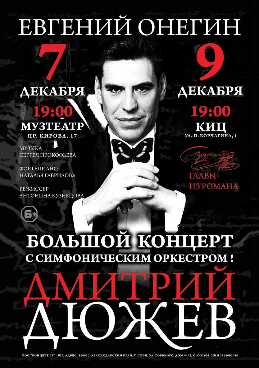 В Крыму выступит Дмитрий Дюжев со спектаклем «Евгений Онегин», фото-1