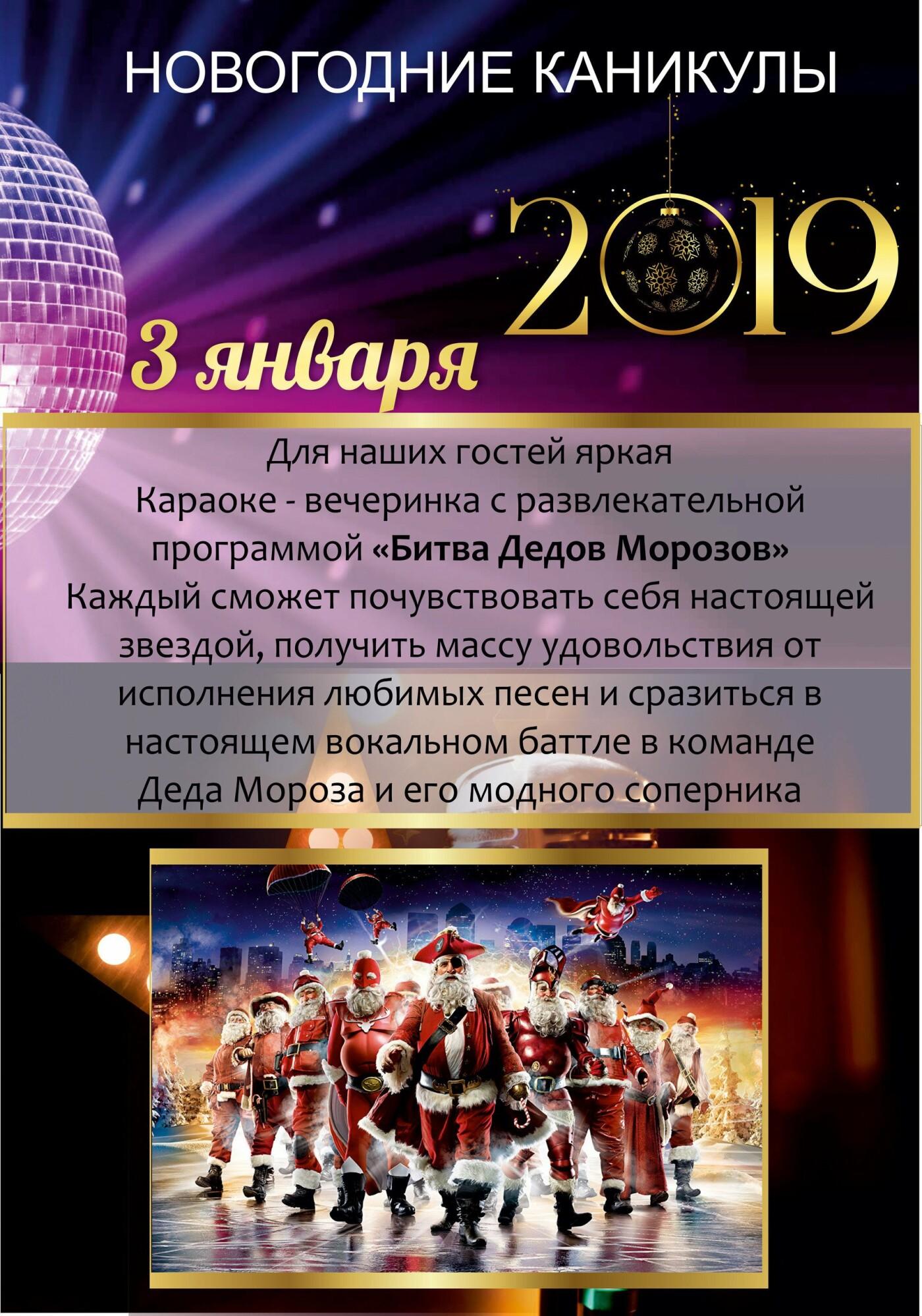 Встречайте Новый год-2019 всей семьей в санатории «Айвазовское»!, фото-5