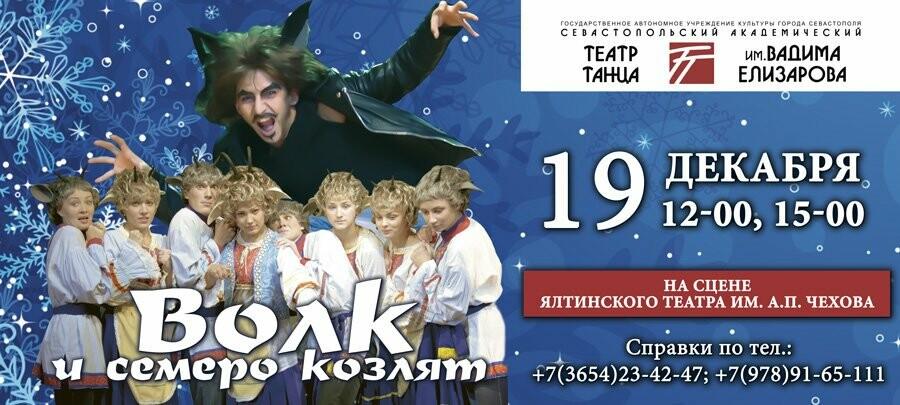 Театр Елизарова в Ялте 19 декабря представит свои лучшие спектакли , фото-1