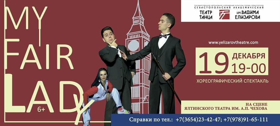 Театр Елизарова в Ялте 19 декабря представит свои лучшие спектакли , фото-2