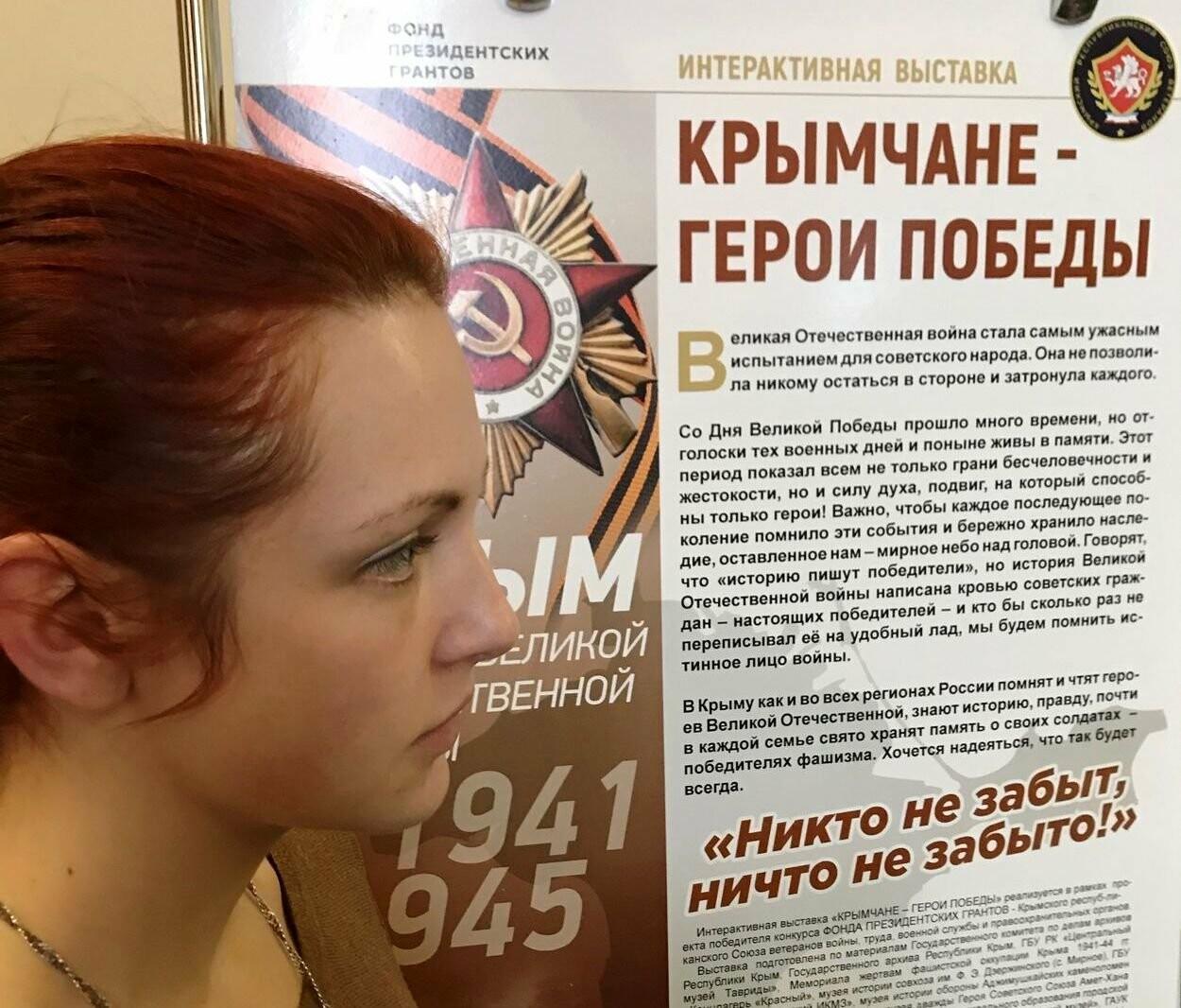 В Ливадийском дворце открылась интерактивная выставка «Крымчане – герои Победы», фото-1