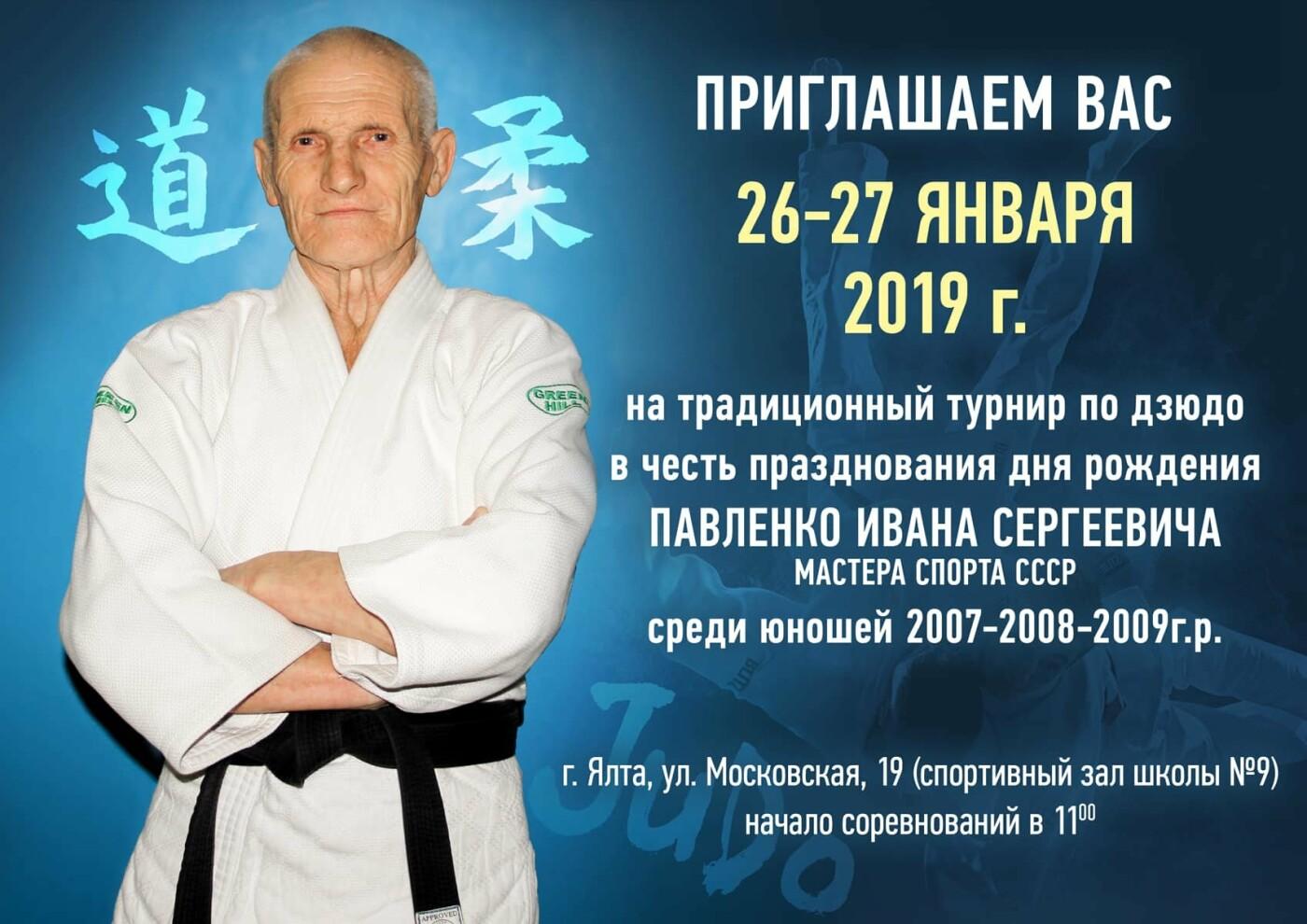 В Ялте готовятся к традиционному турниру  по дзюдо, посвященному Ивану Павленко, фото-1