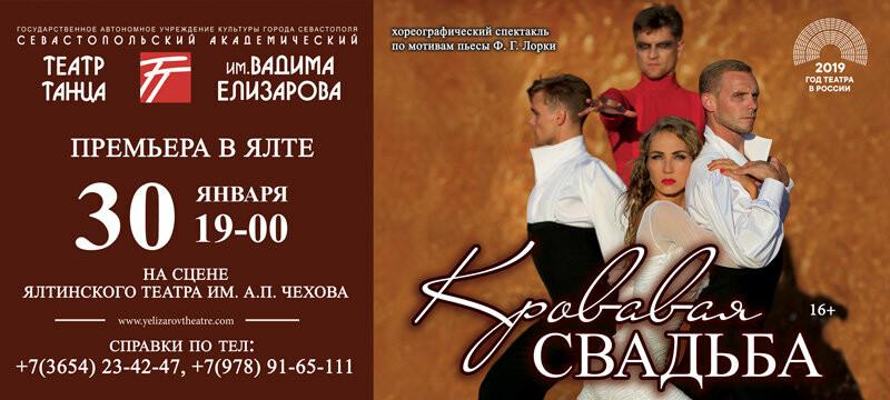 В Ялте пройдет премьера спектакля «Кровавая свадьба», фото-2