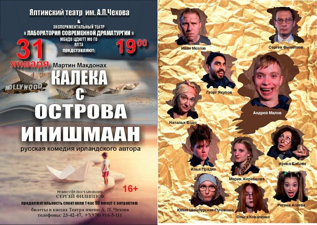 """В Ялте пройдет премьера спектакля """"Калека с острова Инишмаан"""", поставленного местным театром, фото-1"""