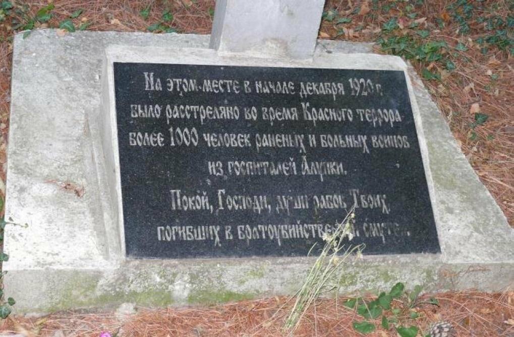 В Алупке вандалы надругались над мемориальной доской памяти о жертвах красного террора, - видео, фото-1