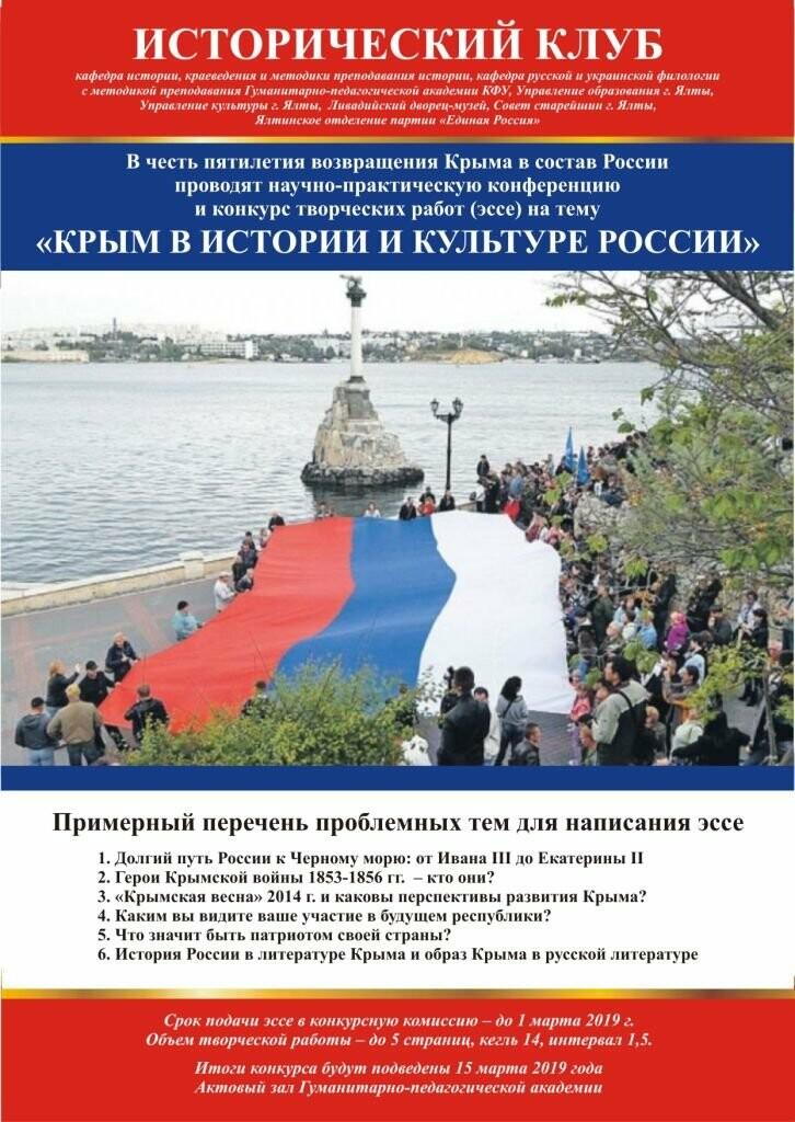 Проект исторического клуба Ялты включен в план города в честь пятилетия Крымской весны, фото-1